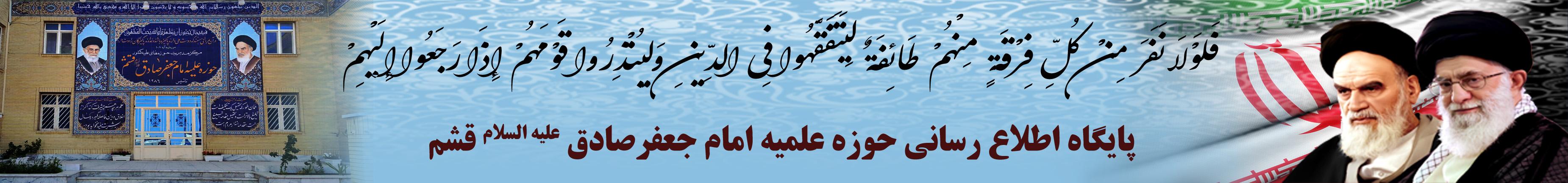 پرتال خبری حوزه علمیه امام جعفرصادق علیه السلام قشم